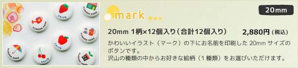 20mm mark 1柄×12個セット(12個入り) 2,800円(税込)
