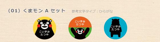 くまモン (01) Aセット