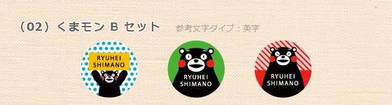 くまモン (02) Bセット