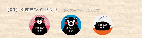 くまモン (03) Cセット