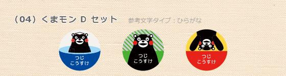 くまモン (04) Dセット