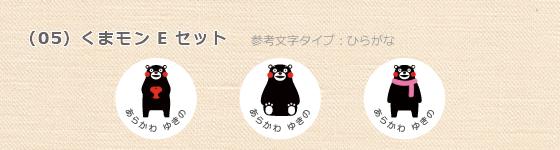 くまモン (05) Eセット